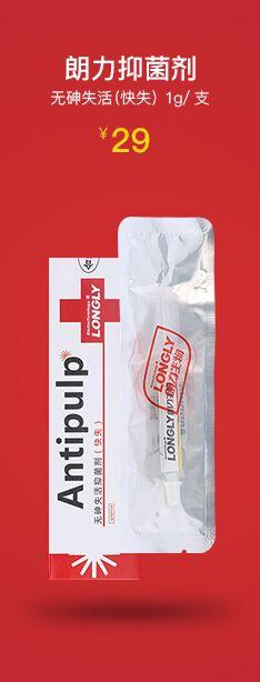 朗力/LONGLY 牙周抑菌剂