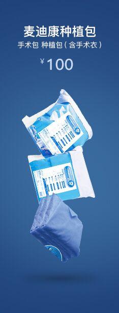 麦迪康/MEDICOM  牙科手术包及种植包