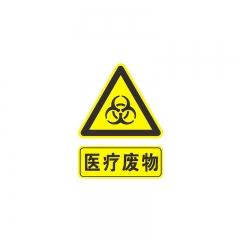 医疗废弃物标识