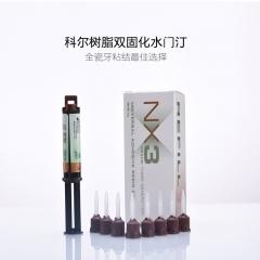 科尔/kerr 瓷贴面双固化树脂水门汀 NX3