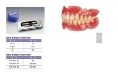 松风 塑钢牙 偏黄色 混合型 前后牙 A3 HC5 M32