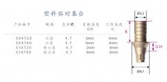 ICX-临时基台Ф=4.7mm 穿龈=4mm 六角