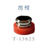 ICX-T-ecco 阴帽(松紧可调)