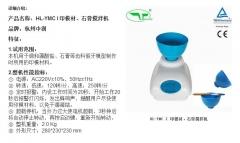 中润  印模材搅拌机 1型