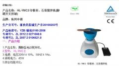 中润 印模材搅拌机 2型