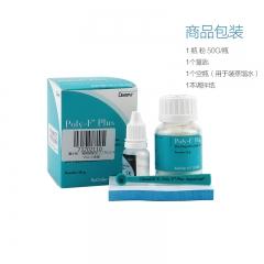 登士柏/DENTSPLY  聚羧酸锌水门汀 POLY-F Plus(不带液50g)