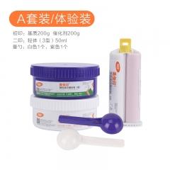 沪鸽/HUGE 美佳印 硅橡胶印模材料 A/B/C/D套装可选 A套装/体验装