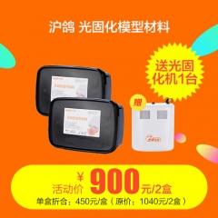 沪鸽/HUGE 光固化模型材料