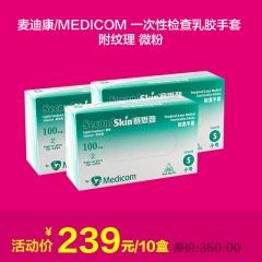 麦迪康/MEDICOM  一次性检查乳胶手套 附纹理 微粉