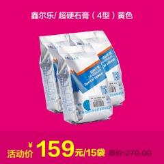 鑫尔乐/  超硬石膏(4型)黄色