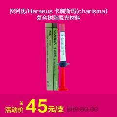 贺利氏/Heraeus 卡瑞斯玛(charisma)复合树脂填充材料