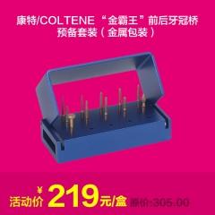 """康特/COLTENE  """"金霸王""""前后牙冠桥预备套装(金属包装)"""