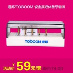 道邦/TOBOOM 瓷金属嵌体备牙套装