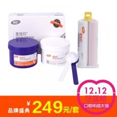 沪鸽/HUGE 美佳印 硅橡胶印模材料 A/B/C/D套装可选