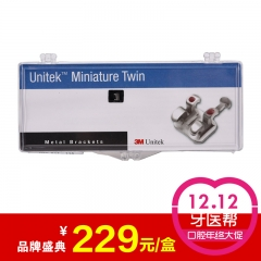 3M  Miniature Twin迷你双翼金属托槽ROTH/3带钩0.022