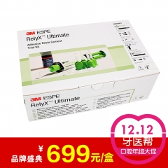 3M RelyX TM Ultimate Clicker 树脂水门汀(绿巨人)