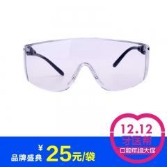 麦迪康/MEDICOM 防护眼镜 通用型