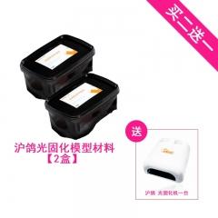 沪鸽/HUGE 光固化模型材料 一盒