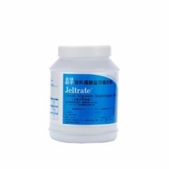 登士柏/DENTSPLY 藻酸盐印模材  翡翠蓝罐