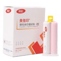 沪鸽/HUGE  美佳印 硅橡胶印模材料 轻体