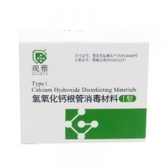观雅 氢氧化钙抑菌糊剂 (调拌型)5g/6ml