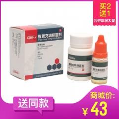 朗力/LONGLY 干髓抑菌糊剂 10ml液+10g粉剂