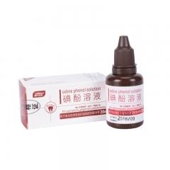 朗力/LONGLY 碘酚 液剂