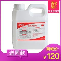 安多福 微可清碱性清洗剂1200ml/瓶