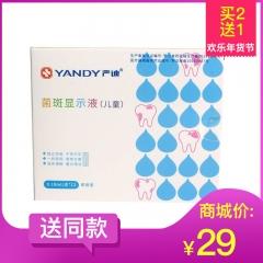 严迪/YANDY菌斑显示液儿童(12支)