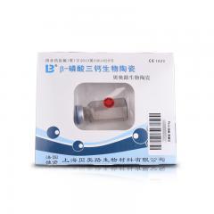 贝奥路 生物陶瓷(骨粉)