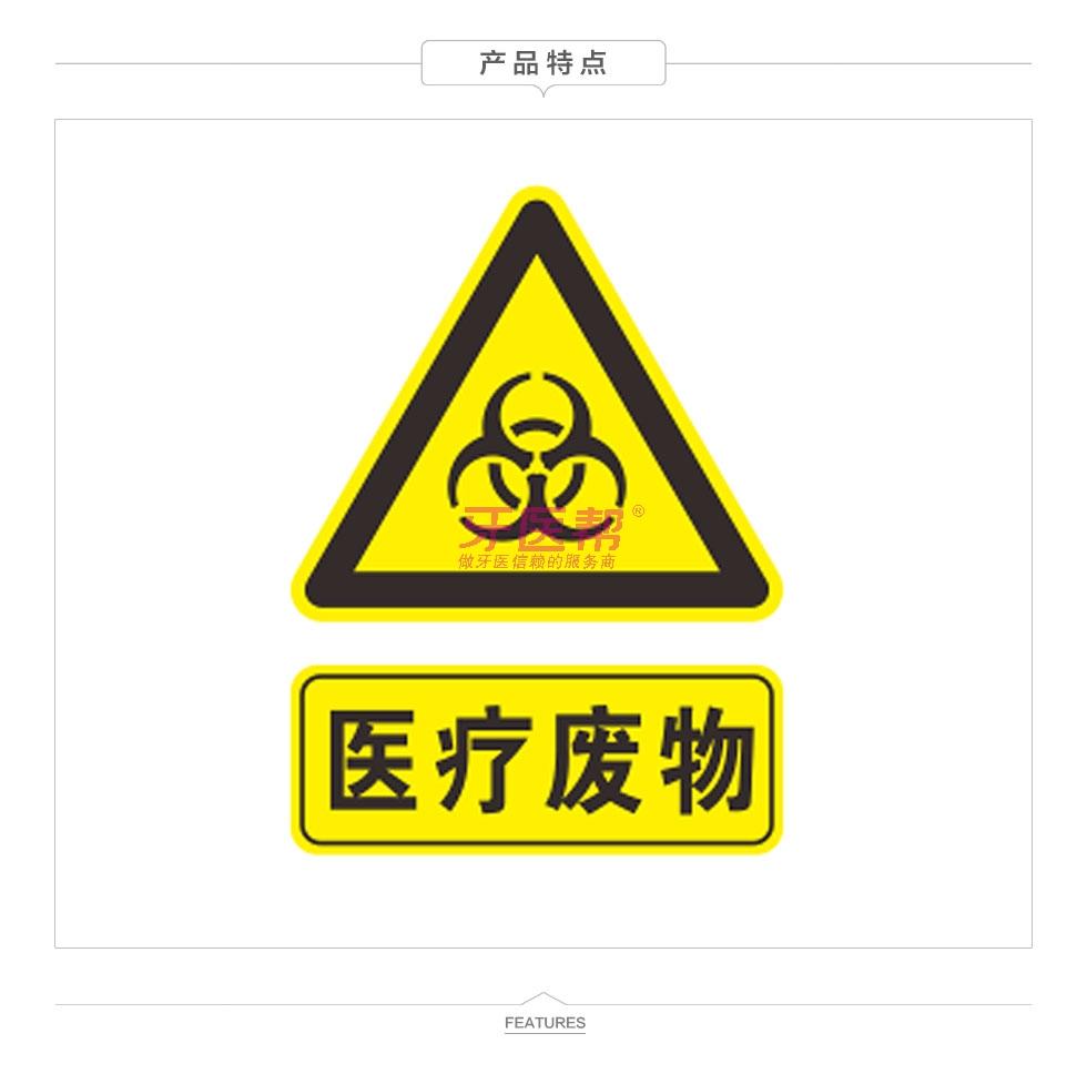医疗废弃物标识 - 【牙医帮商城】牙科器械